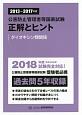公害防止管理者等 国家試験 正解とヒント ダイオキシン類関係 2013~2017