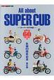 All about SUPER CUB-スーパーカブ大全-<改訂版> 生誕60周年記念