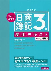 ズバリ合格!日商簿記3級 基本テキスト<新版五訂>