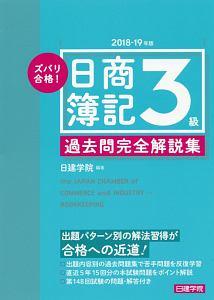 ズバリ合格!日商簿記3級 過去問完全解説集 2018-2019