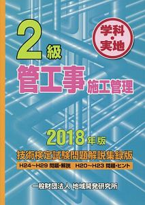 2級 管工事施工管理<技術検定試験問題解説集録版> 2018