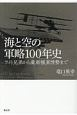 海と空の軍略100年史 ライト兄弟から最新極東情勢まで