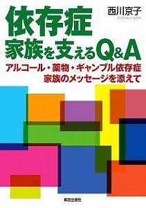 『依存症 家族を支えるQ&A』細矢美紀