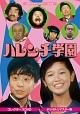 昭和の名作ライブラリー 第32集 ハレンチ学園 コレクターズDVD <デジタルリマスター版>