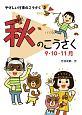 やさしい行事のこうさく 秋のこうさく 9・10・11月 (3)