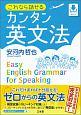 これなら話せるカンタン英文法 ダウンロード音声つき