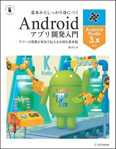 基本からしっかり身につくAndroidアプリ開発入門 Android Studio 3対応 「ヤフー黒帯エンジニア」シリーズ