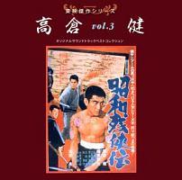 東映傑作シリーズ 高倉健 vol.3 オリジナルサウンドトラック ベストコレクション