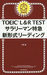 『TOEIC L&R TEST サラリーマン特急 新形式リーディング』八島晶