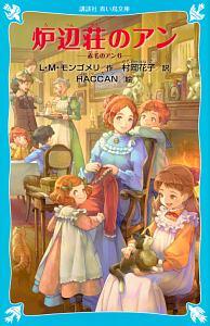 炉辺荘のアン 赤毛のアン6