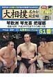 大相撲名力士風雲録 月刊DVDマガジン(28)