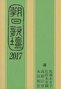 『朝日歌壇 2017』朝日新聞社