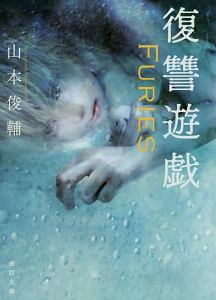 山本俊輔『復讐遊戯: FURIES』