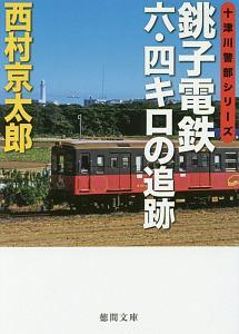 銚子電鉄 六・四キロの追跡 十津川警部シリーズ