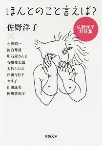 『ほんとのこと言えば? 佐野洋子対談集』佐野洋子