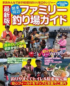 海悠出版『関東周辺ファミリー釣り場ガイド<最新版>』