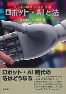 『ロボット・AIと法』弥永真生