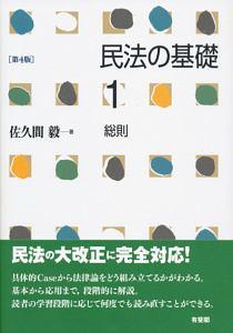 『民法の基礎 総則<第4版>』佐久間毅