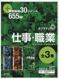 ポプラディア プラス 仕事・職業 全3巻