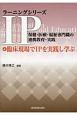 ラーニングシリーズ IP-インタープロフェッショナル- 臨床現場でIPを実践し学ぶ 保健・医療・福祉専門職の連携教育・実践(4)