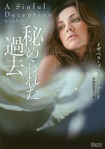 『秘められた過去』草鹿佐恵子