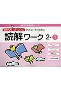 ゆっくりていねいに学びたい子のための 読解ワーク 2-1 喜楽研の支援教育シリーズ