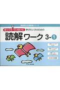 ゆっくりていねいに学びたい子のための 読解ワーク 3-1 喜楽研の支援教育シリーズ