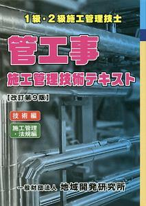 1級・2級施工管理技士 管工事施工管理技術テキスト<改訂第9版>