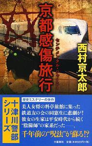京都感傷旅行-センチメンタル・ジャーニー- 十津川警部シリーズ
