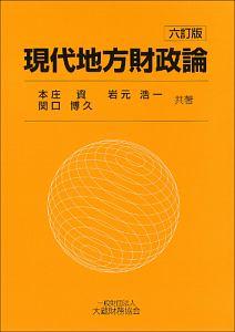 現代地方財政論<六訂版>