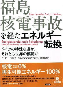 福島核電事故を経たエネルギー転換