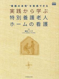 """鎌田ケイ子『""""看護の本質""""を実感できる 実践から学ぶ 特別養護老人ホームの看護』"""