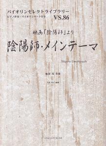 梅林茂『映画「陰陽師」より 陰陽師・メインテーマ ピアノ伴奏・バイオリンパート付き』