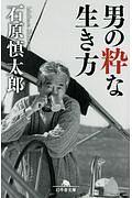 『男の粋な生き方』石原慎太郎