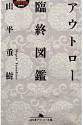 『アウトロー臨終図鑑』ゲッツ板谷