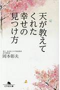 岡本彰夫『天が教えてくれた幸せの見つけ方』