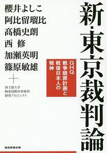 新・東京裁判論