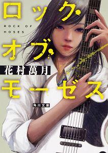 『ロック・オブ・モーゼス』渡辺茂男