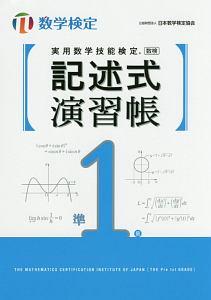実用数学技能検定 記述式演習帳 数学検定準1級