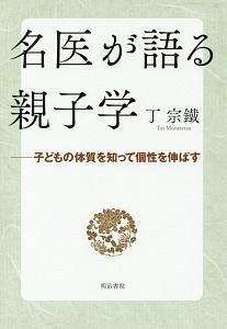 『名医が語る親子学』羽佐間道夫
