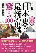 最新歴史研究会『図説 「日本史」の最新常識 驚きの100』