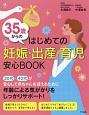 35歳からのはじめての妊娠・出産・育児 安心BOOK