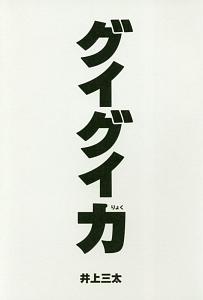井上三太『グイグイ力』