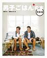 男子ごはんの本 (10)