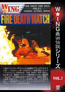 FIRE DEATH MATCH ONE NIGHT ONE SOUL 1992.8.2 船橋オートレース駐車場