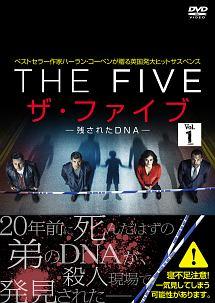 ザ・ファイブ -残されたDNA-