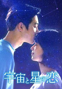 三つ色のファンタジー 宇宙と星の恋