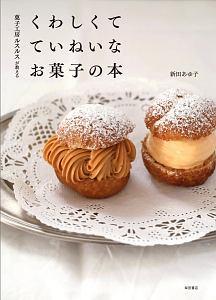 新田あゆ子『くわしくて ていねいな お菓子の本』