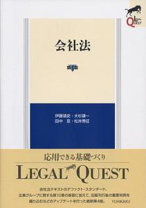 『会社法<第4版>』大塚龍児