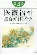 医療福祉総合ガイドブック 2018